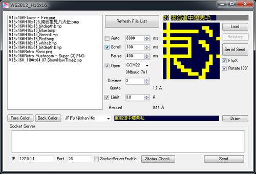 WS2812B_IFO_screenshot.png