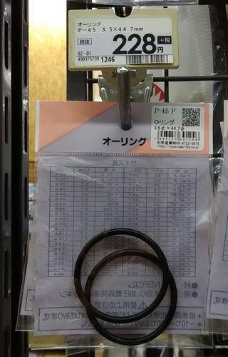 seiryu-rubber_seal.jpg