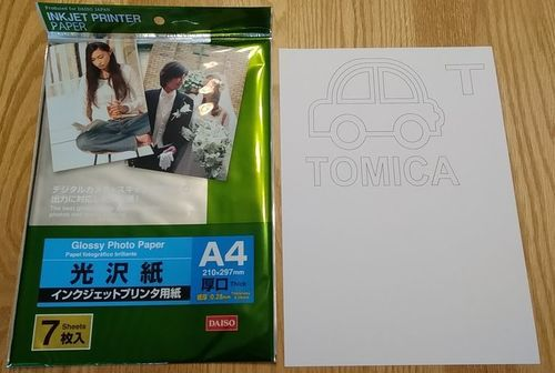 tomica_cos_paint0.jpg